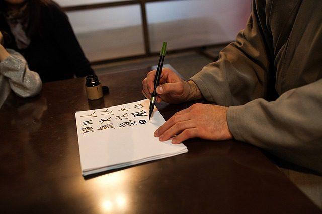 calligraphy-1176332_640